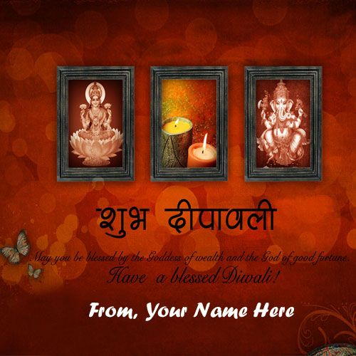 Write Name Diwali Hindi Quote Wishes Pictures