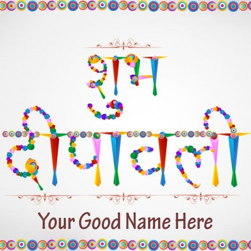 Shubh Deepawali Wishes Hindi Quotes Images With Name