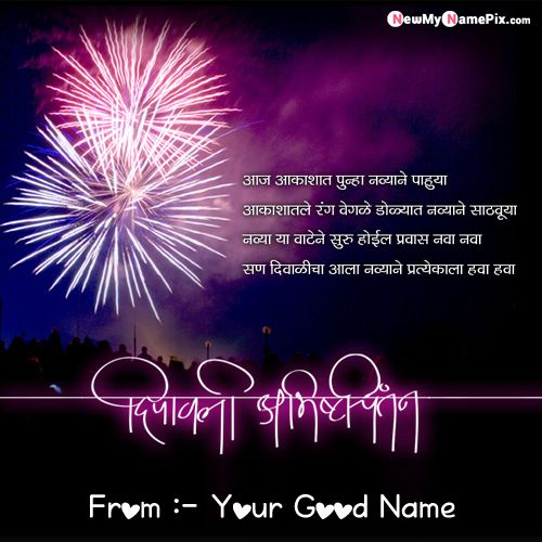 Diwali Firework With Hindi Quotes Picture Free Name Wishes
