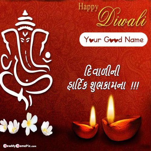 Name Diwali Wishes Image Download Free