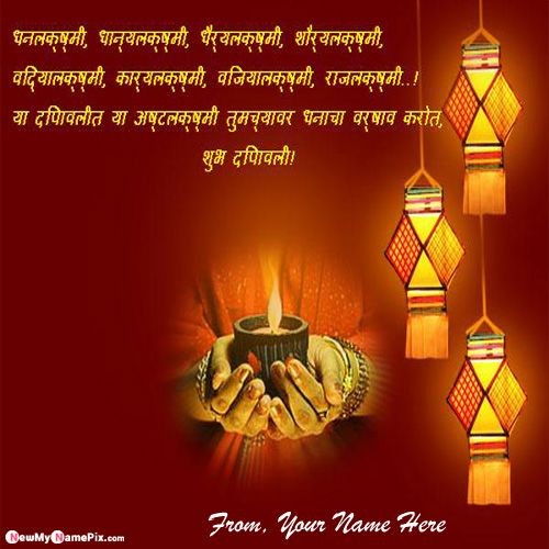 Name Card Diwali Wishes Quotes 2020 Pictures