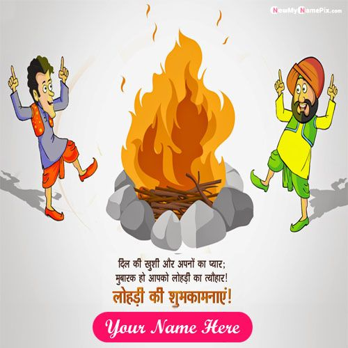 Happy Lohri Greeting Card With Name Wishes Images