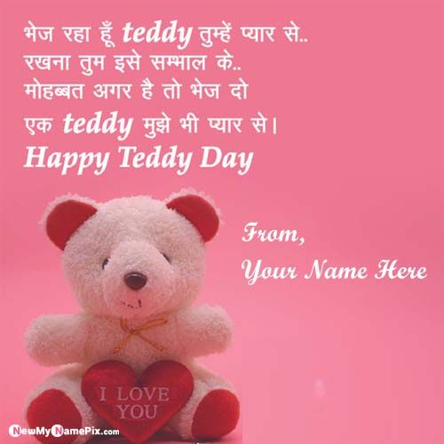 Love Romantic Shayari Teddy Day With My Name Pictures