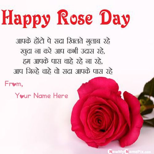 Hindi Love Shayari Happy Rose Day Wishes Name Pictures