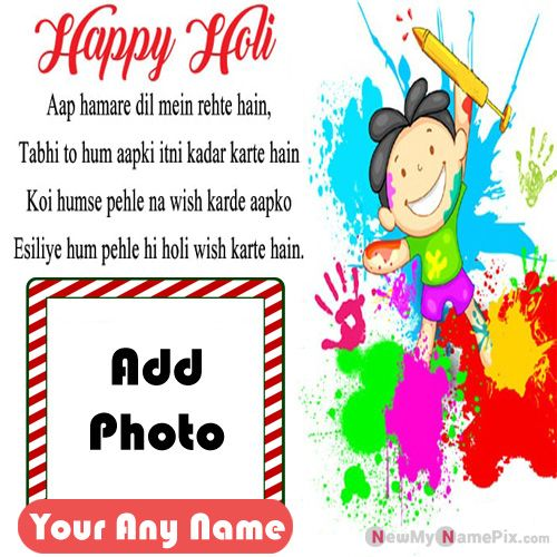 Special Happy Holi Photo With Name Wishes Images
