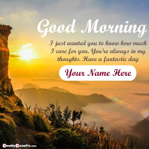 Good morning beautiful message images with my name wishes