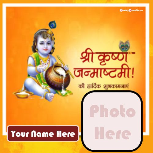 Special name with photo frame lord Krishna janmashtami wishes pictures