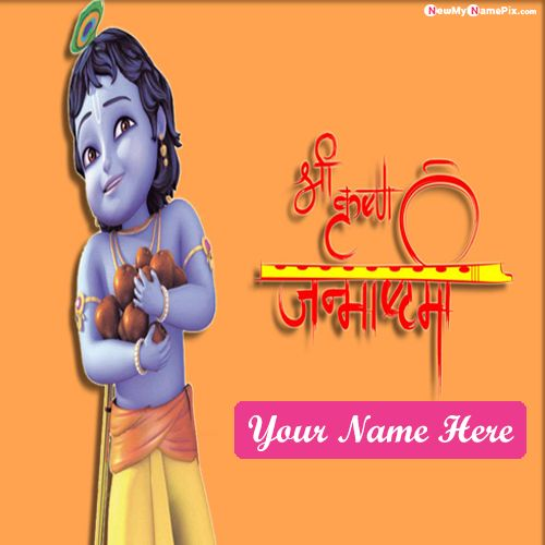 Name wishes best collection janmashtami image creator online